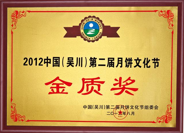 第二届金质奖