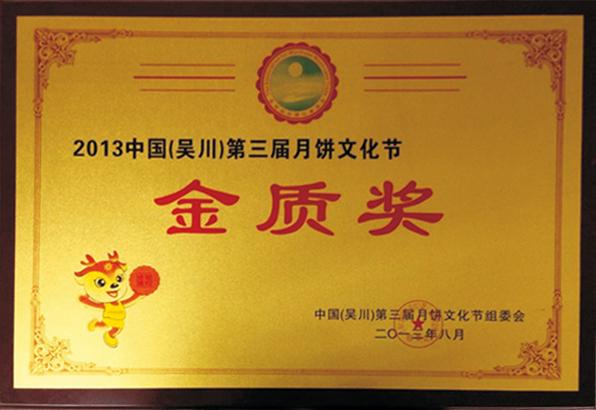 第三届金质奖