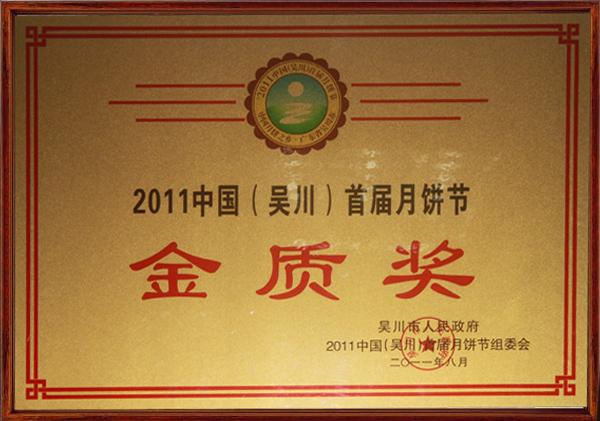 首届金质奖